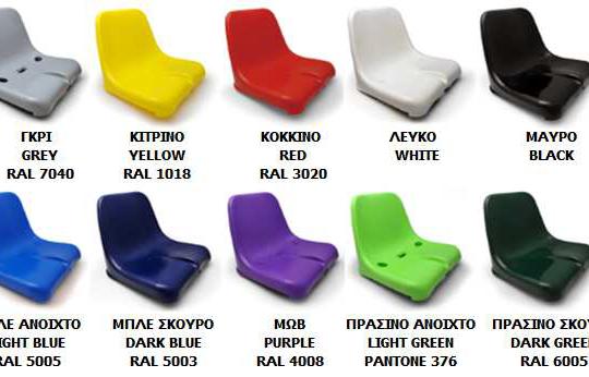 scaun tribuna paleta de culori